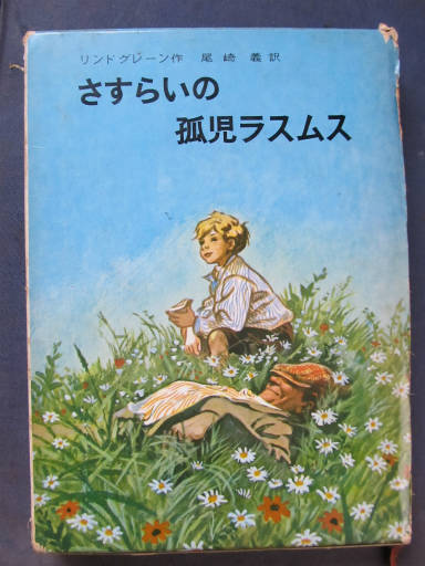 20110624・子供の頃読んだ本4-09
