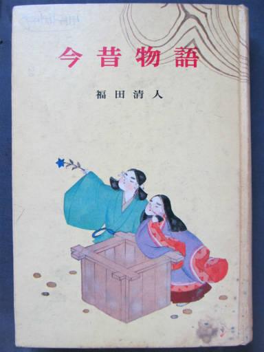 20110624・子供の頃読んだ本4-17