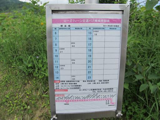 20110717・野反湖18