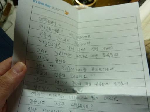 20110729・韓国の友人から6