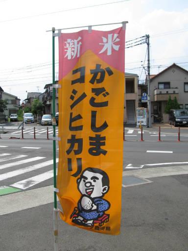 20110816・新所沢散歩12