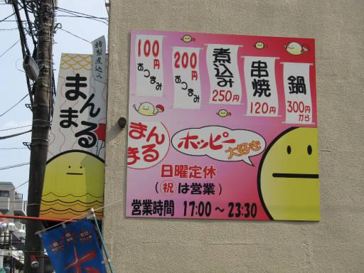 20110816・新所沢散歩38