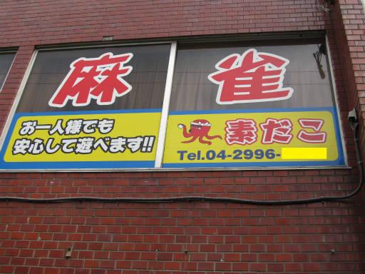 20110816・新所沢散歩42