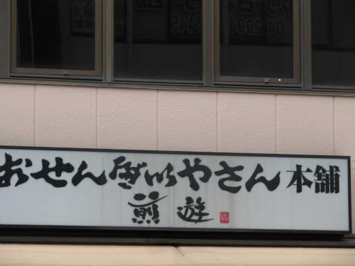20110816・新所沢散歩46