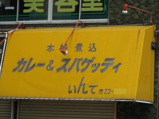 20110816・新所沢散歩54
