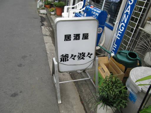 20110816・新所沢散歩57