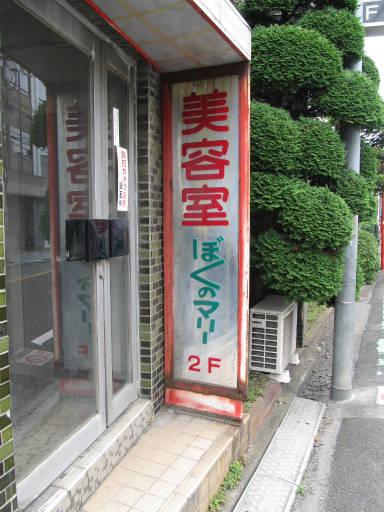 20110816・新所沢散歩60
