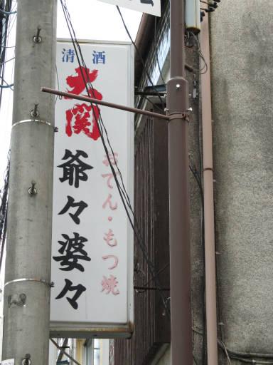 20110816・新所沢散歩56