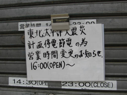 20110816・新所沢散歩63