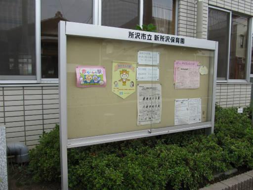 20110816・新所沢散歩67