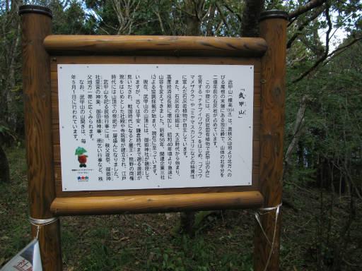 20110910・武甲山5-01