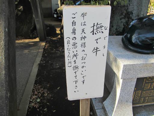 20111218・中野めぐり3-09