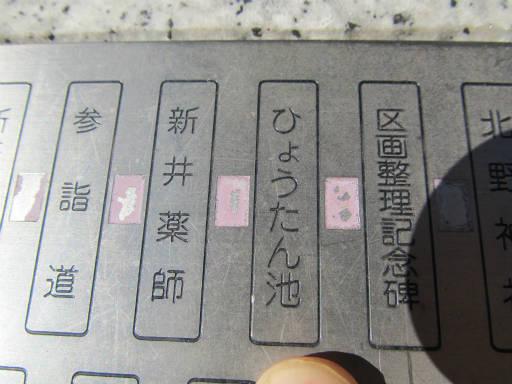 20111218・中野めぐり3-23