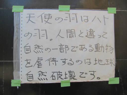 20111218・中野めぐり3-30