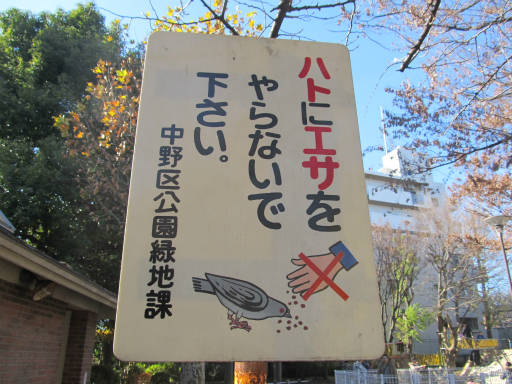 20111218・中野めぐり3-32