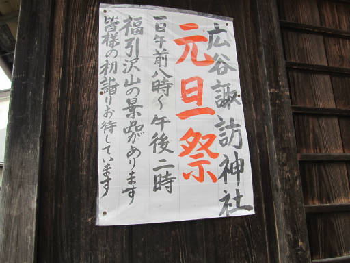 20111225・狭山湖08