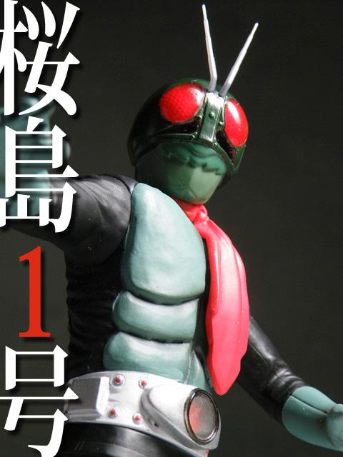 ソフビ魂 仮面ライダー旧1号(桜島版)