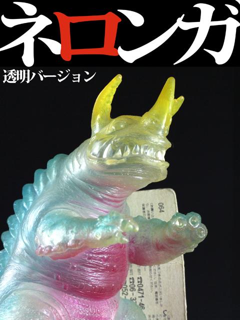 ウルトラ怪獣シリーズSP ネロンガ(透明バージョン)
