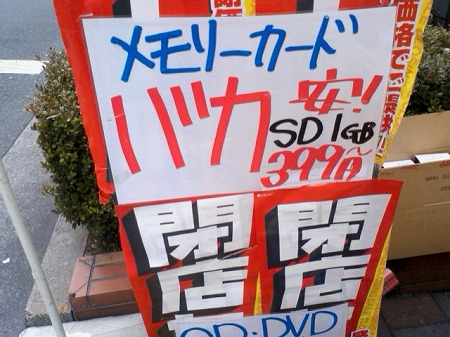 SDカード安売り1