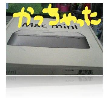 mac mini購入(その1)